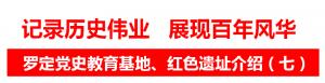 奋斗百年路 启航新征程 | 罗定党史教育基地、红色遗址介绍(七)