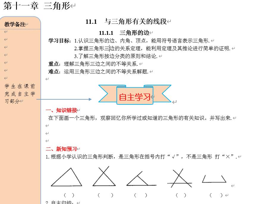 八年级数学11.1与三角形有关的线段导学案与课件