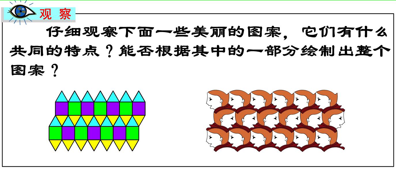 5.4.1 平移的概念和特征-七年级数学下册人教版