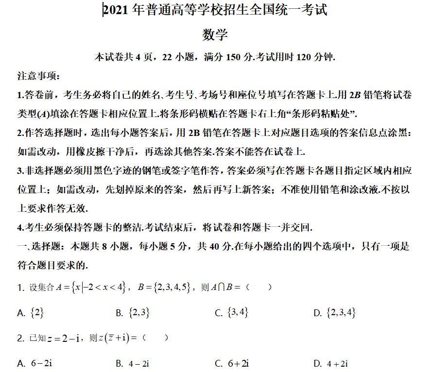 2021年新高考全国1卷数学高考真题解析-全国高考真题解析(参考版)