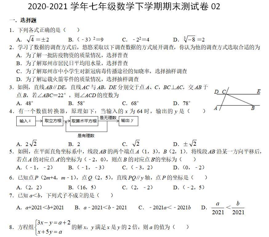 2020-2021学年七年级数学下学期期末测试卷(2套)