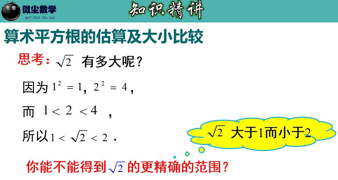 6.1.1(2) 用计算器求算术平方根及其大小比较-七年级数学下册人教版
