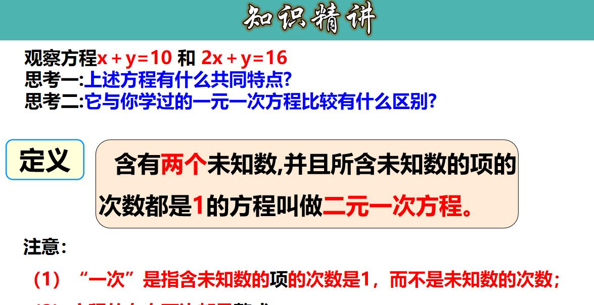 8.1.1 二元一次方程(组)的相关概念-七年级数学下册教材配套教学课件(人教版)