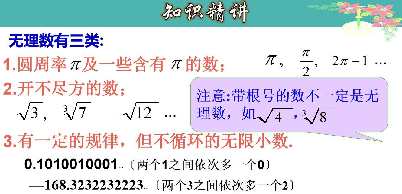 6.3.1 实数的相关概念及分类-七年级数学下册教材配套教学课件(人教版)