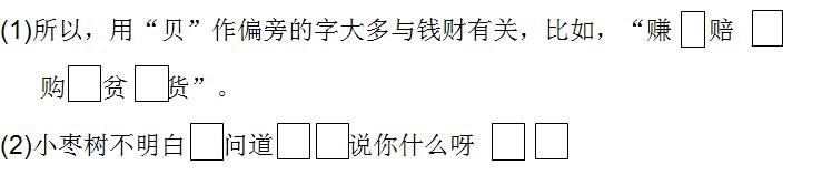 统编版小学语文二年级每日练习含答案2021.3.24