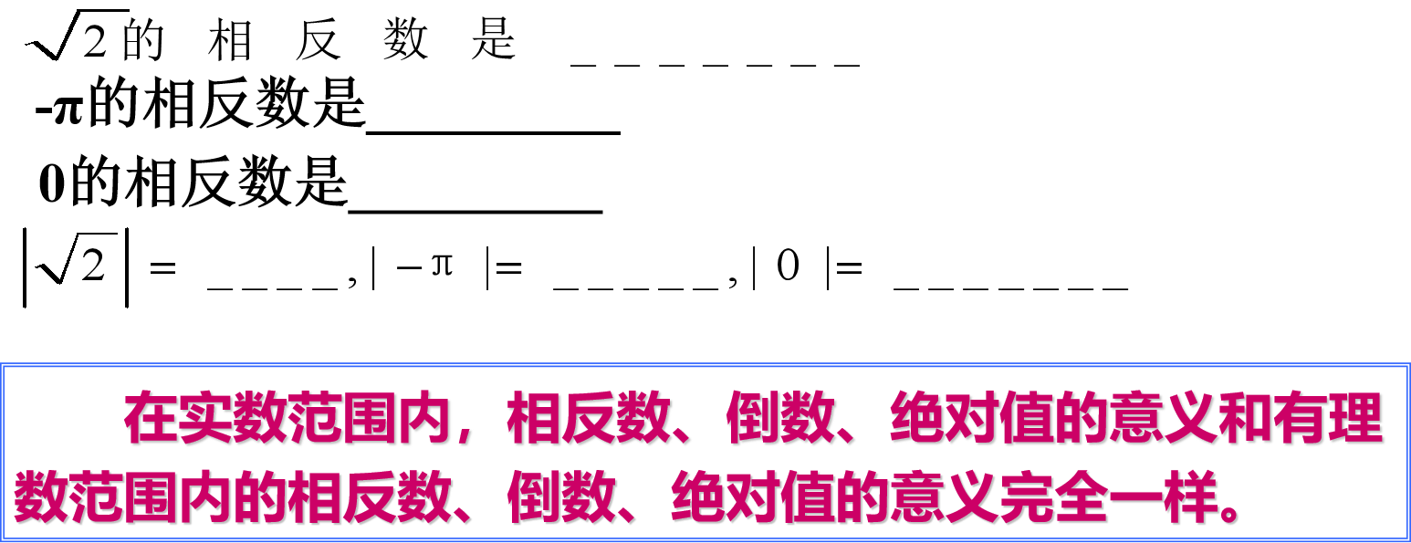 6.3.2 实数的运算-七年级数学下册教材配套教学课件(人教版)