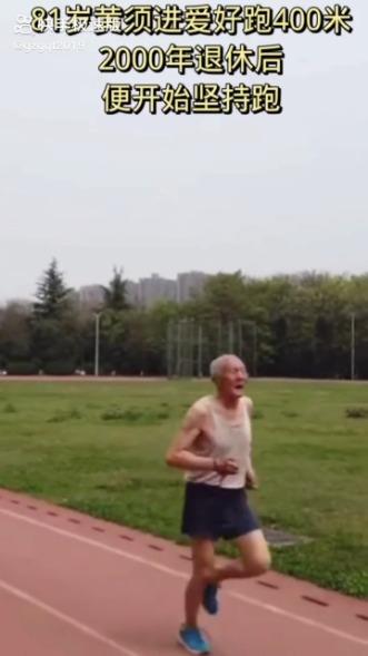 这个81岁的大爷上热点了,20年坚持跑400米,时间1分31秒。真的是你大爷还是你大爷! [s-66]  [s-84]
