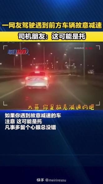 司机朋友请注意了,遇到这种情况小心一点。行车安全最重要。 [s-1]