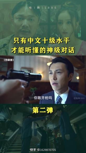 再来一波,中文十级水平对话,希望你能听懂。 [s-22]