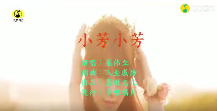 小芳小芳 演唱:崔伟立 作词:人生感悟 作曲:人生感悟 视觉:左意辰 发行:杭州晨琳文化 深秋的风吹起落地的叶 在空中转了又转 繁华大道上车流穿梭 打破了寂静的夜 豪华的大楼披星戴月 那样的灯火灿烂 长长的天桥上我在这你呢 我记得你跟我说来年 秋天在这等我 如潮的人海中苦苦张望 却寻不到你的脸庞 回想起往日的过往 泪水浸湿眼眶 你到底在哪里啊 快出现好吗 小芳小芳 我最深爱的姑娘 想念你的笑你的拥抱 如今不知你在何方