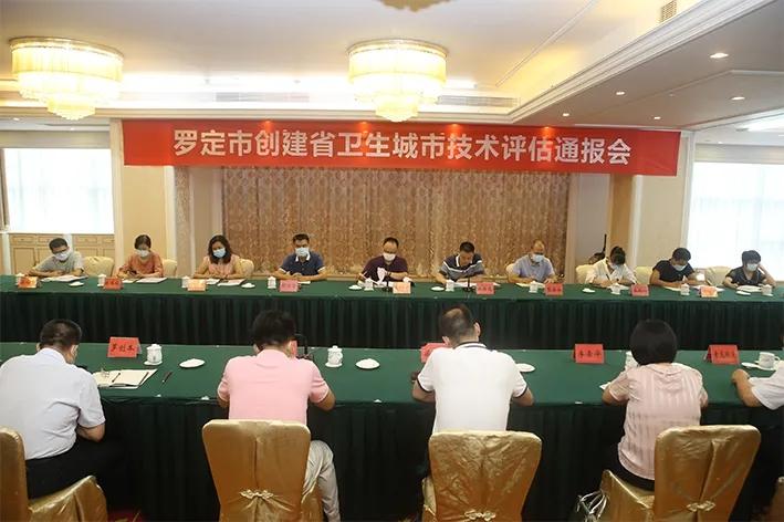 喜讯!罗定市顺利通过广东省卫生城市技术评估