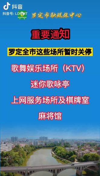 鉴于疫情防控需要,罗定的ktv等娱乐场所暂时关停。 [s-97]