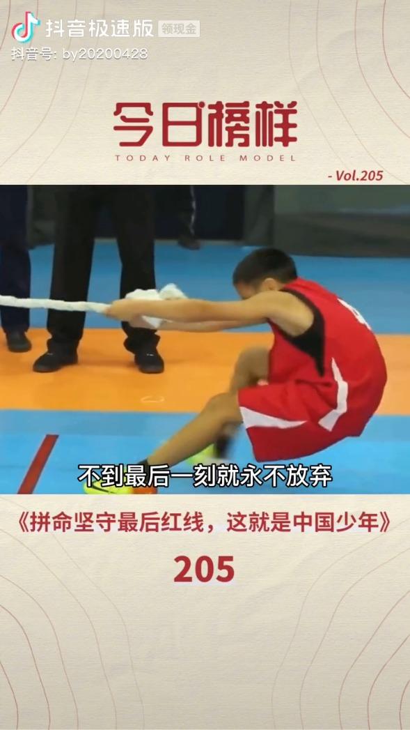 少年强则国强,这就是体育精神,这就是中国少年,为他点赞! [s-68]  [s-68]