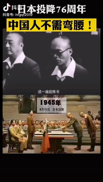 1945年8月15日,日本战败投降,铭记历史,吾辈自强!